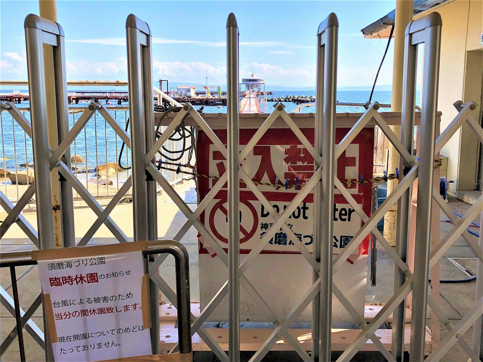 台風の被害!神戸市立須磨海づり公園が臨時休園中、復活までさらにかかる模様。 #須磨区 #神戸市立須磨海づり公園 #釣りスポット #釣り好き