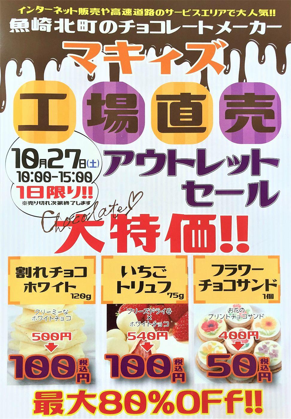 【※耳より情報】チョコレートメーカーの「マキィズ」が10/27(土)、1日限りのアウトレットセールを魚崎北町で開催するよ! #マキィズ #アウトレットセール #チョコレート #東灘区 #工場直売