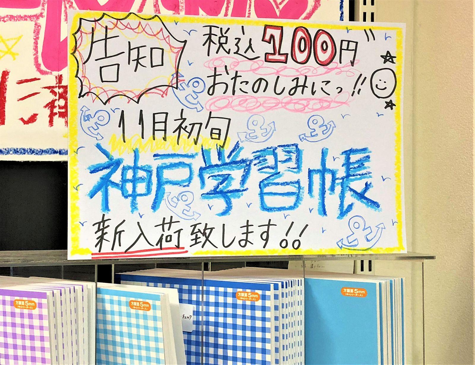 神戸らしいタータン柄の「神戸学習帳」が11月初旬より神戸市内限定で販売されるよ! #神戸学習帳 #新製品 #神戸ノート #コンパス #萬理産業 #文房具 #神戸ルール