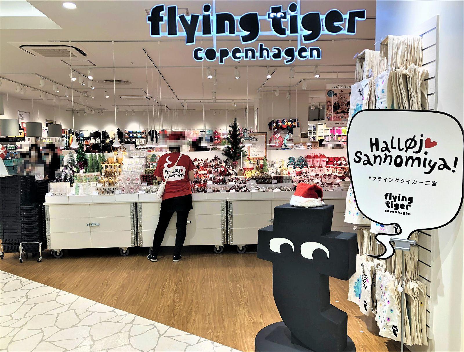 インスタ映え!デンマーク発の「フライング タイガー」が 三宮ビブレに10/26(金)オープンしたよ! #フライングタイガー #新規オープン #三宮ビブレ #北欧雑貨 #インスタ映え