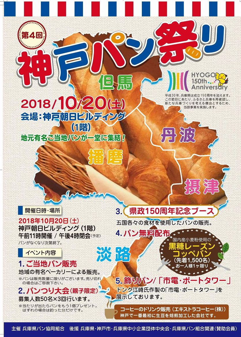 神戸・朝日ビルディング1階で10/20(土)「第4回神戸パン祭り」が開催されるよ! #神戸パン祭り #ご当地パン #パン好き #県政150周年 #近代建築 #渡邊節