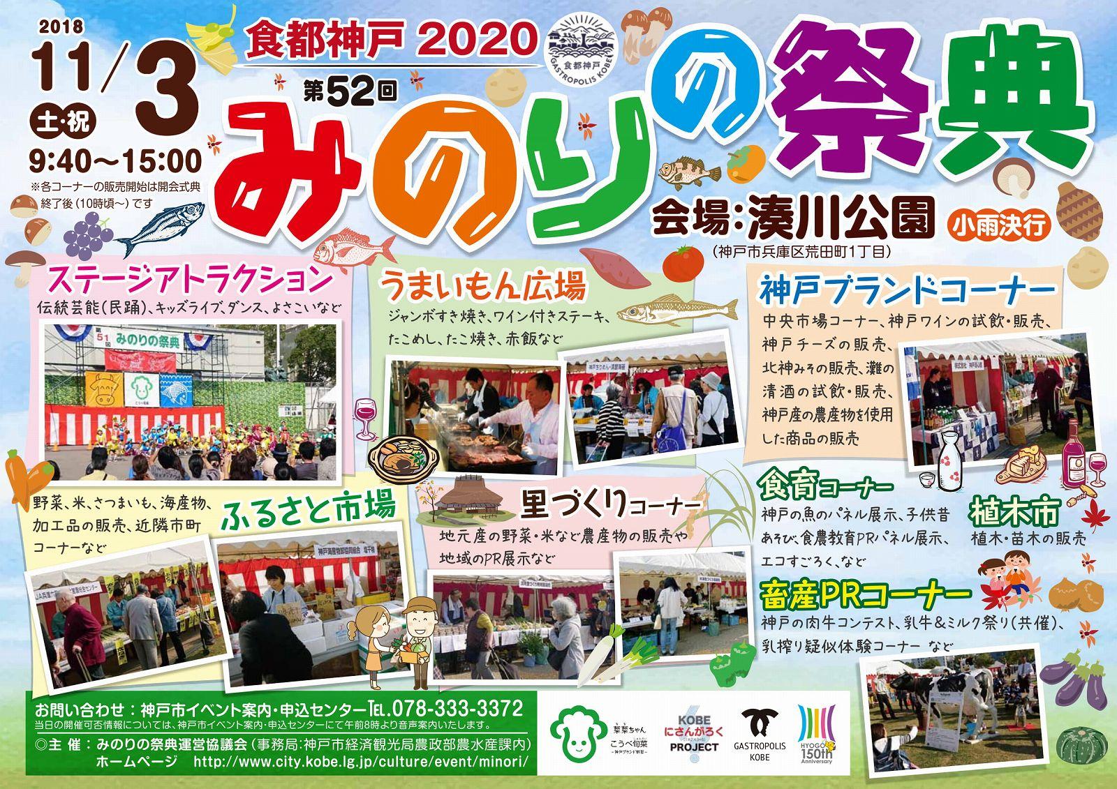 「第52回みのりの祭典」が11月3日(土)に湊川公園で開催されるよ! #みのりの祭典 #湊川公園 #収穫祭 #食のイベント #神戸ブランド #兵庫区