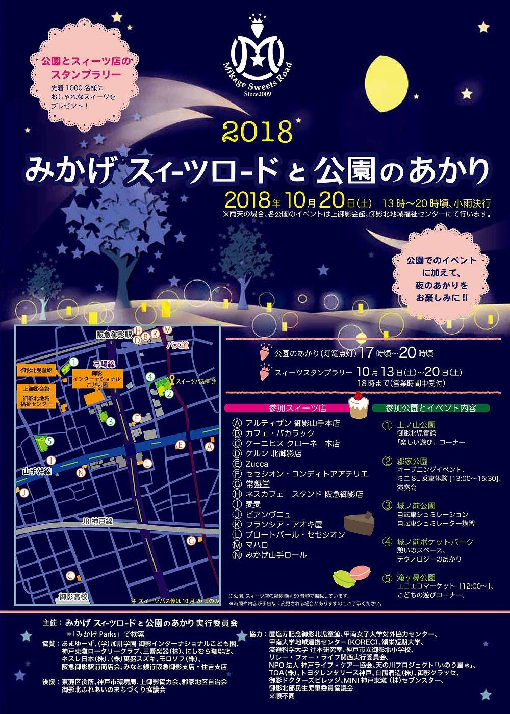 「みかげスィーツロードと公園のあかり2018」が10月20日(土)に開催されるよ! #みかげスィーツロードと公園のあかり #神戸スイーツ #阪急御影