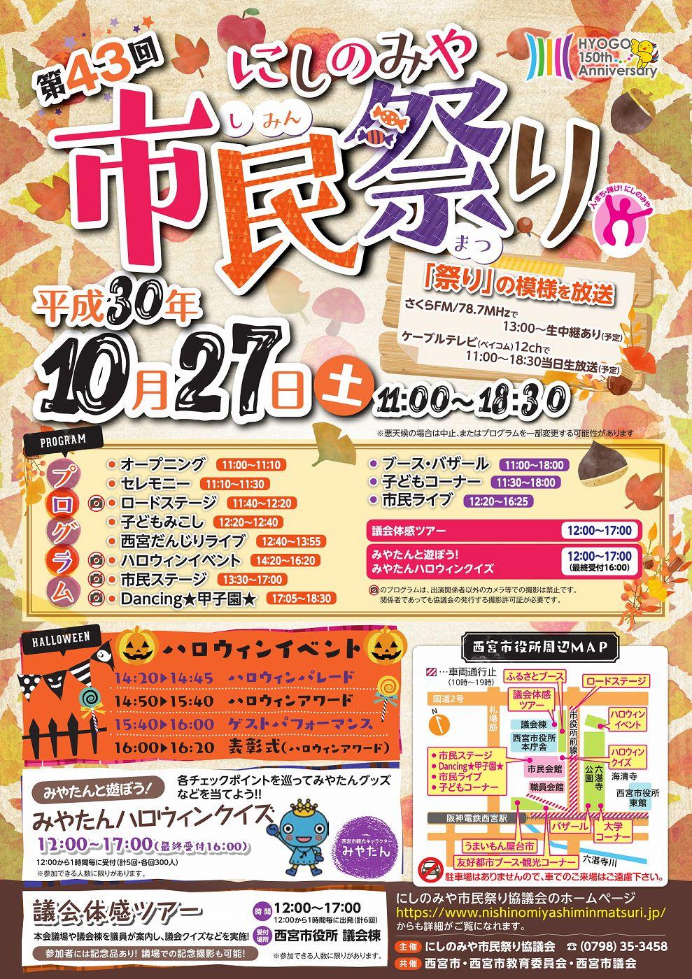 西宮市役所の周辺で10月27日(土)、「にしのみや市民祭り」が開催されるよ! #にしのみや市民祭り #西宮市 #週末イベント