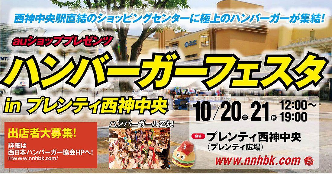 「ハンバーガーフェスタ2018 in プレンティ西神中央」が10/20・10/21に開催されるよ! #ハンバーガーフェスタ #プレンティ西神中央 #西区 #ハンバーガー