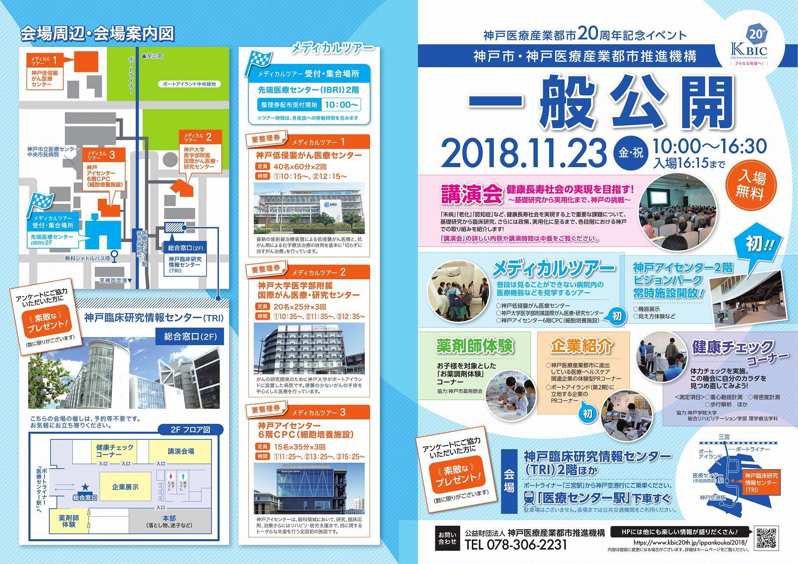 メディカルツアーもあり!「京コンピューターの一般公開」が11/23(祝)に開催されるよ! #京コンピューター #神戸医療産業都市 #ポートアイランド #KBIC #神戸アイセンター