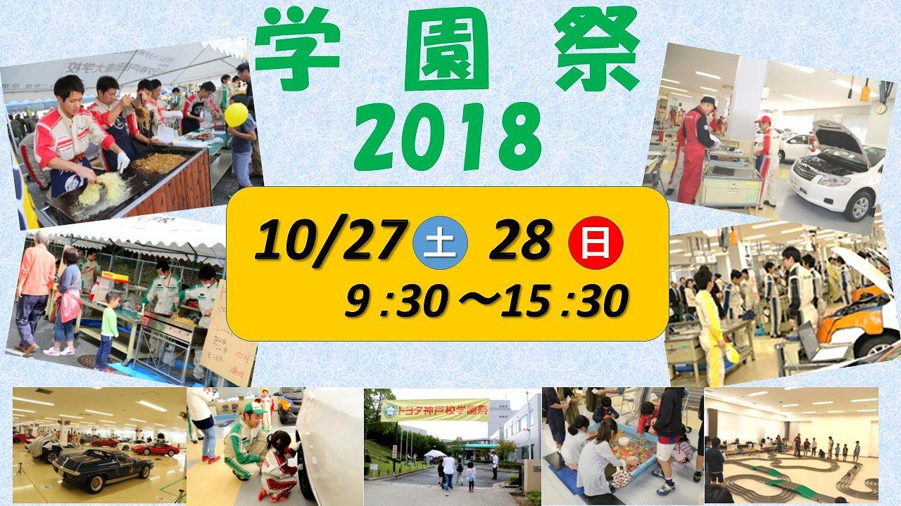 トヨタ神戸自動車大学校で10月27日と28日「トヨタ神戸自動車大学校 学園祭」が開催されるよ! #トヨタ神戸自動車大学校 #学園祭 #西区 #車好き