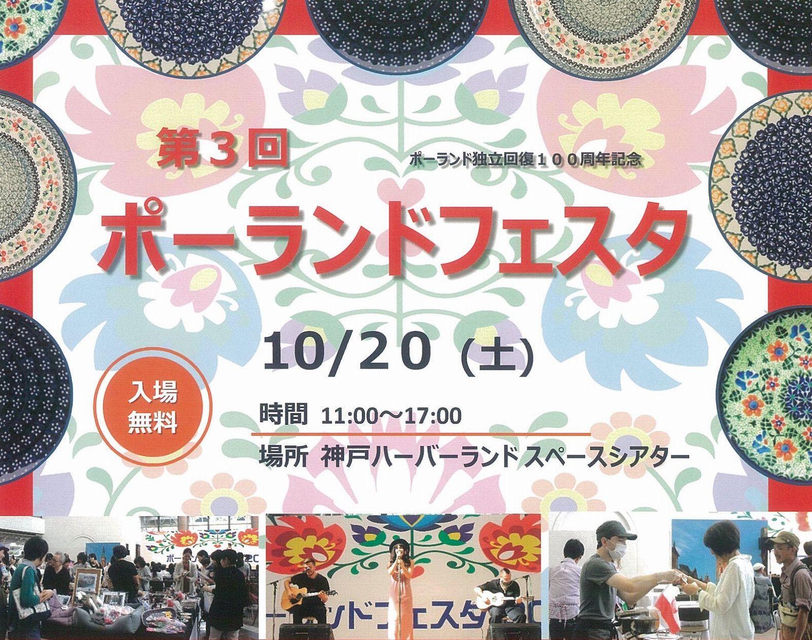 神戸ハーバーランドスペースシアターで10/20(土)「第3回 ポーランドフェスタ」が開催されるよ! #ポーランドフェスタ #ポーランド #ハーバーランド