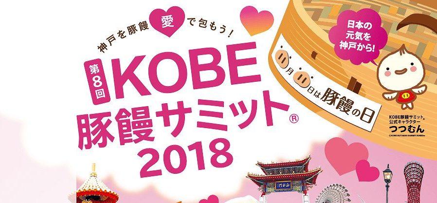 神戸・南京町周辺で「第8回 KOBE豚饅サミット2018」が11月8日から11日まで開催されるよ! #豚饅サミット #神戸南京町 #神戸観光 #豚まん #つつむん