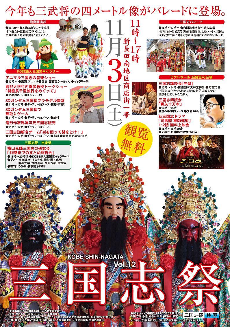 新長田の南地区商店街一帯で、11月3日(祝)「第12回 三国志祭」が開催されるよ! #三国志祭 #新長田 #三国志パレード #歴史イベント