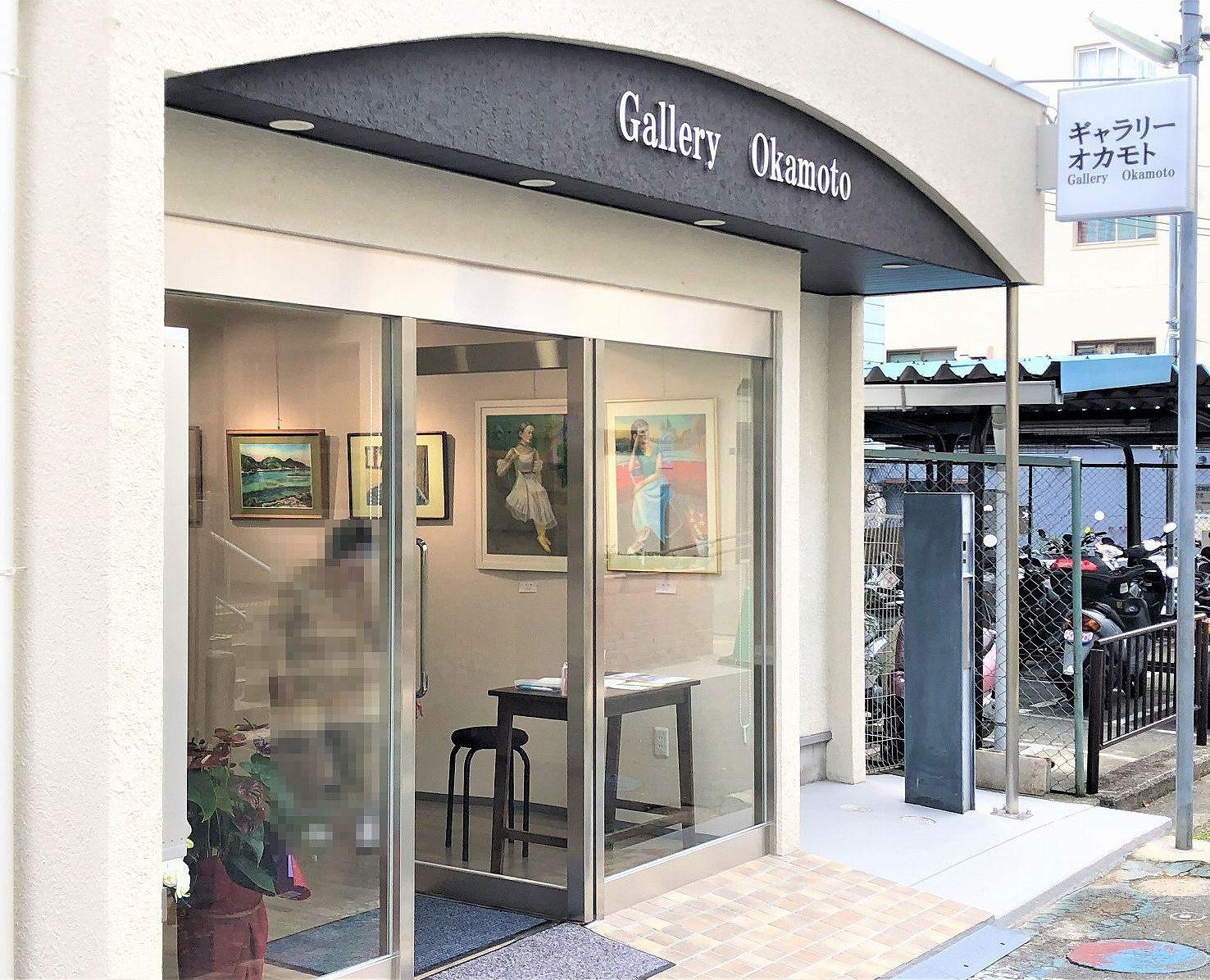 神戸・岡本に「ギャラリーオカモト」という画廊ギャラリーがオープンしたよ! #ギャラリーオカモト #阪急岡本 #神戸岡本 #画廊 #新規オープン
