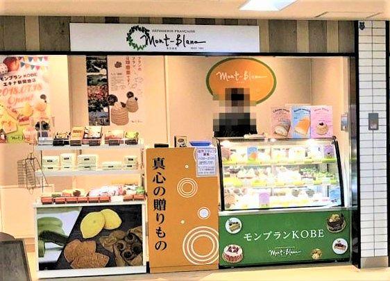 神戸・明石・加古川を中心とした洋菓子メーカー「モンブラン」が事業停止に #モンブラン #事業停止 #洋菓子 #モンブランKOBE #閉店情報
