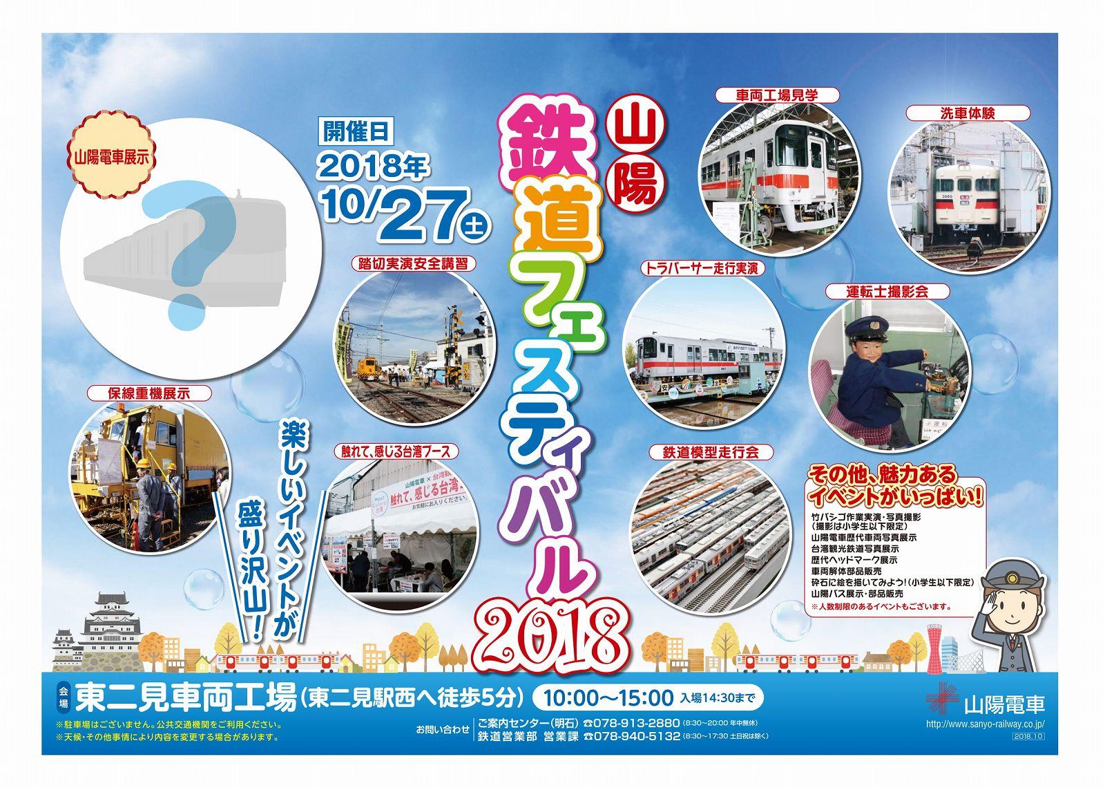山陽電車の東二見車両工場で10月27日(土)「山陽 鉄道フェスティバル2018」が開催されるよ! #山陽電車 #山陽 #鉄道フェスティバル #明石