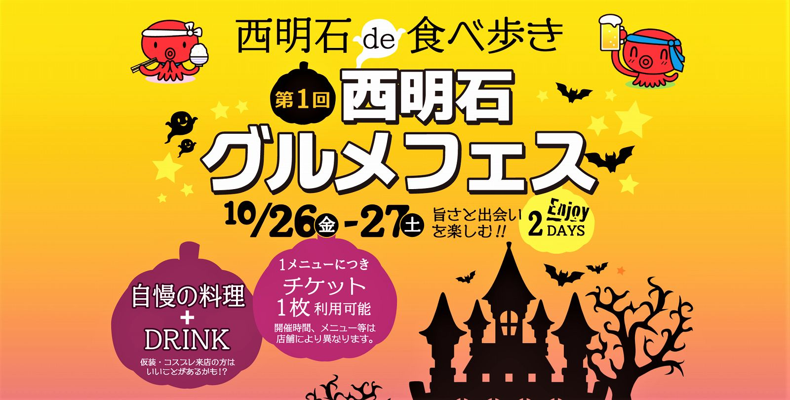 西明石駅周辺の飲食店で「第1回 西明石グルメフェス」が10月26日・27日に開催されるよ! #西明石グルメフェス #西明石 #食イベント #食べ歩き