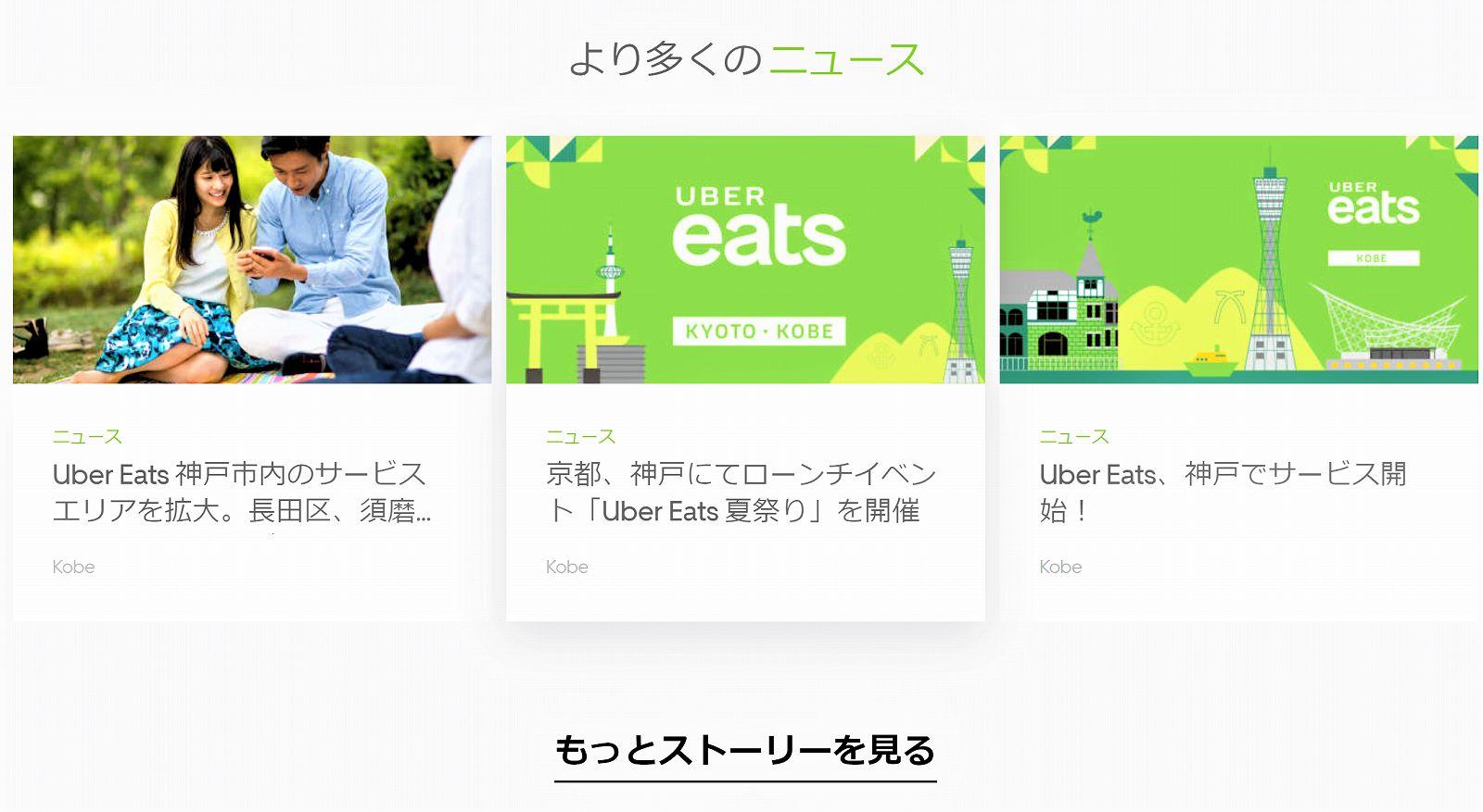 アプリで簡単!「Uber Eats(ウーバーイーツ)」が神戸市内のサービスエリアを拡大!長田区、須磨区、東灘区でも利用可能に! #ウーバーイーツ #アプリ #UberEats #デリバリー