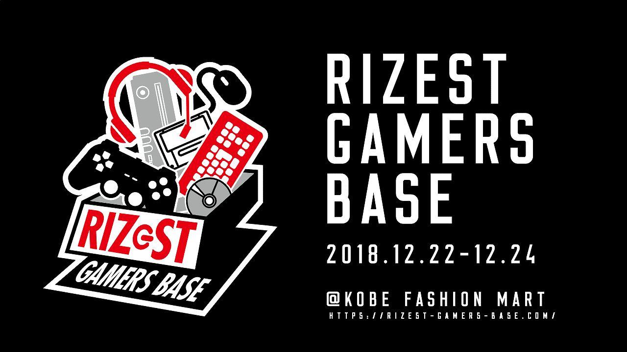 大型eスポーツイベント「RIZeST Gamers Base 2018」が12月22日(土)~12月24日(祝)神戸ファッションマートで開催決定! #eスポーツ #RGB2018 #六甲アイランド #神戸ファッションマート