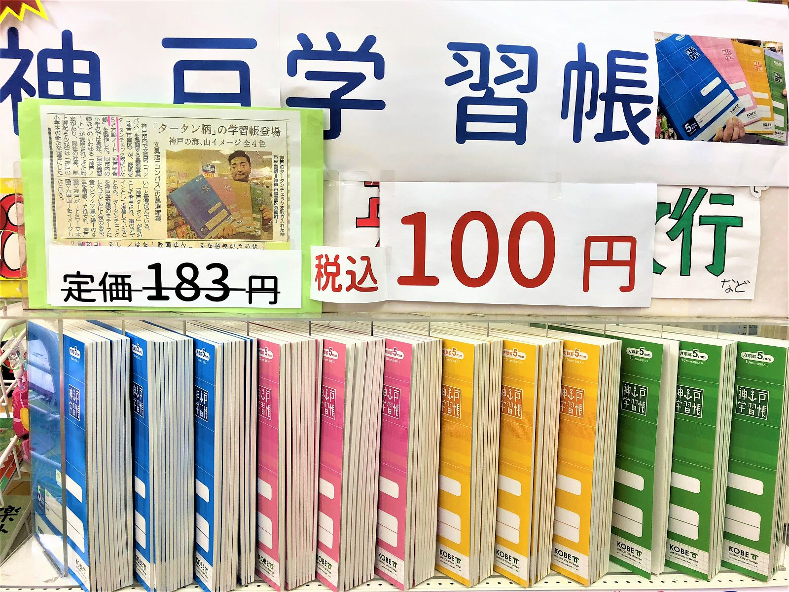 【神戸市内限定販売】おしゃれなタータン柄の「神戸学習帳」を買ってみた! #神戸学習帳 #新製品 #神戸ノート #コンパス #萬理産業 #文房具 #神戸ルール