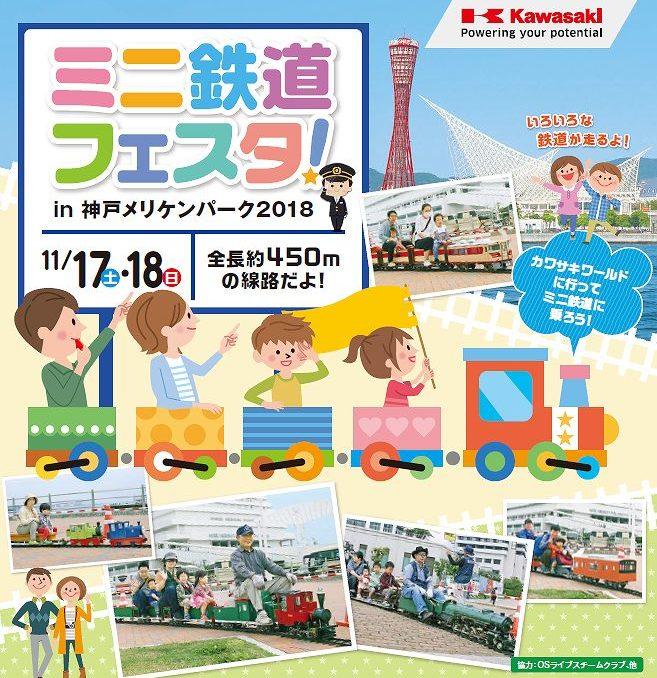 「ミニ鉄道フェスタ in 神戸メリケンパーク2018」が11月17日と18日に開催されるよ! #ミニ鉄道フェスタ #メリケンパーク #カワサキワールド #鉄道好き