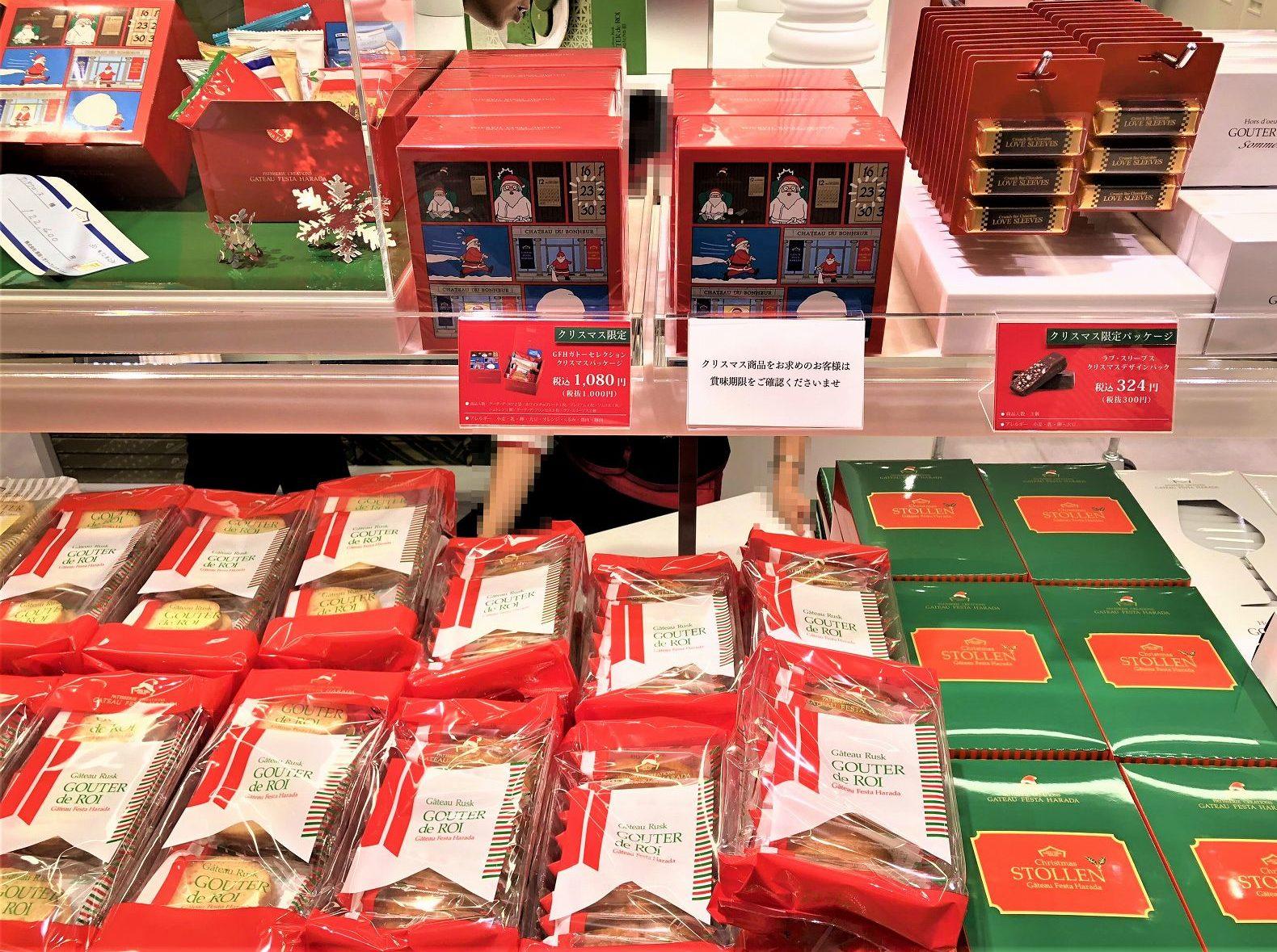 ラスクで有名な「ガトーフェスタ ハラダ」が、そごう神戸店にオープンしたので買ってみた! #そごう神戸店 #ガトーフェスタハラダ #ラスク #新規オープン #スイーツ