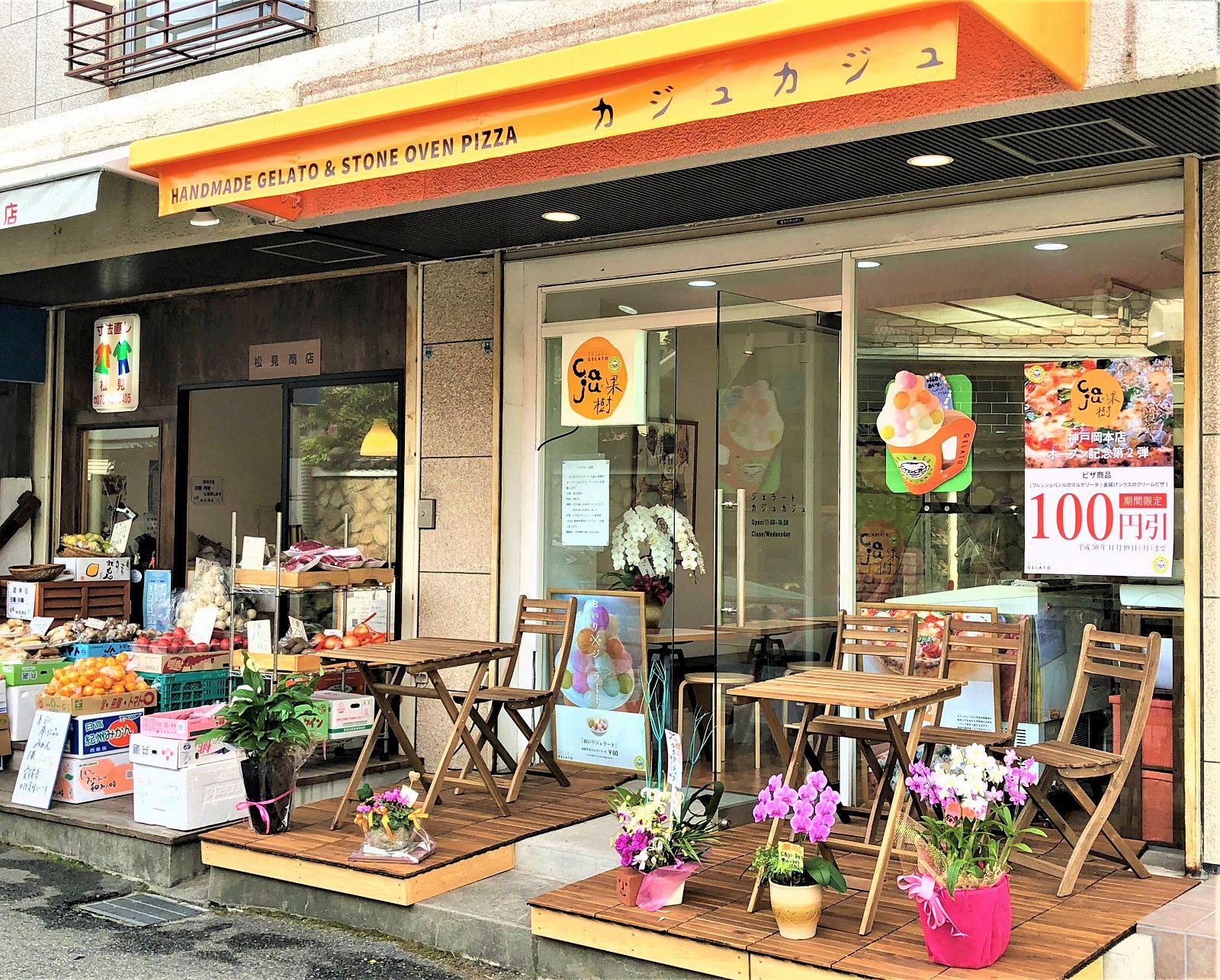神戸・岡本に 「ジェラートCaju×果樹(カジュカジュ)」が11/1オープン!甲南大学へ行く途中にあるよ。 #神戸岡本 #カジュカジュ #ジェラート #新規オープン #岡本スイーツ