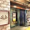 閉館するの?しないの?「新神戸オリエンタル劇場」新たな運営企業と交渉中の模様。と