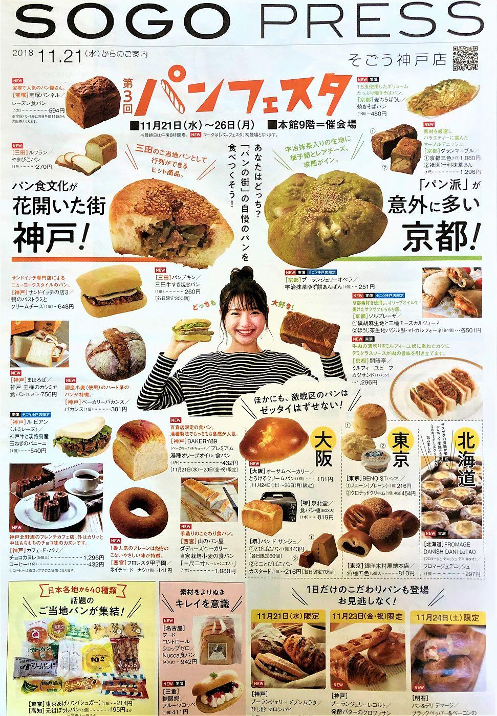 パン好きみんな大集合!そごう神戸店で「第3回 パンフェスタ」の開催、11月21日から26日まで #パンフェスタ #そごう神戸店 #パン好き #グランマーブル