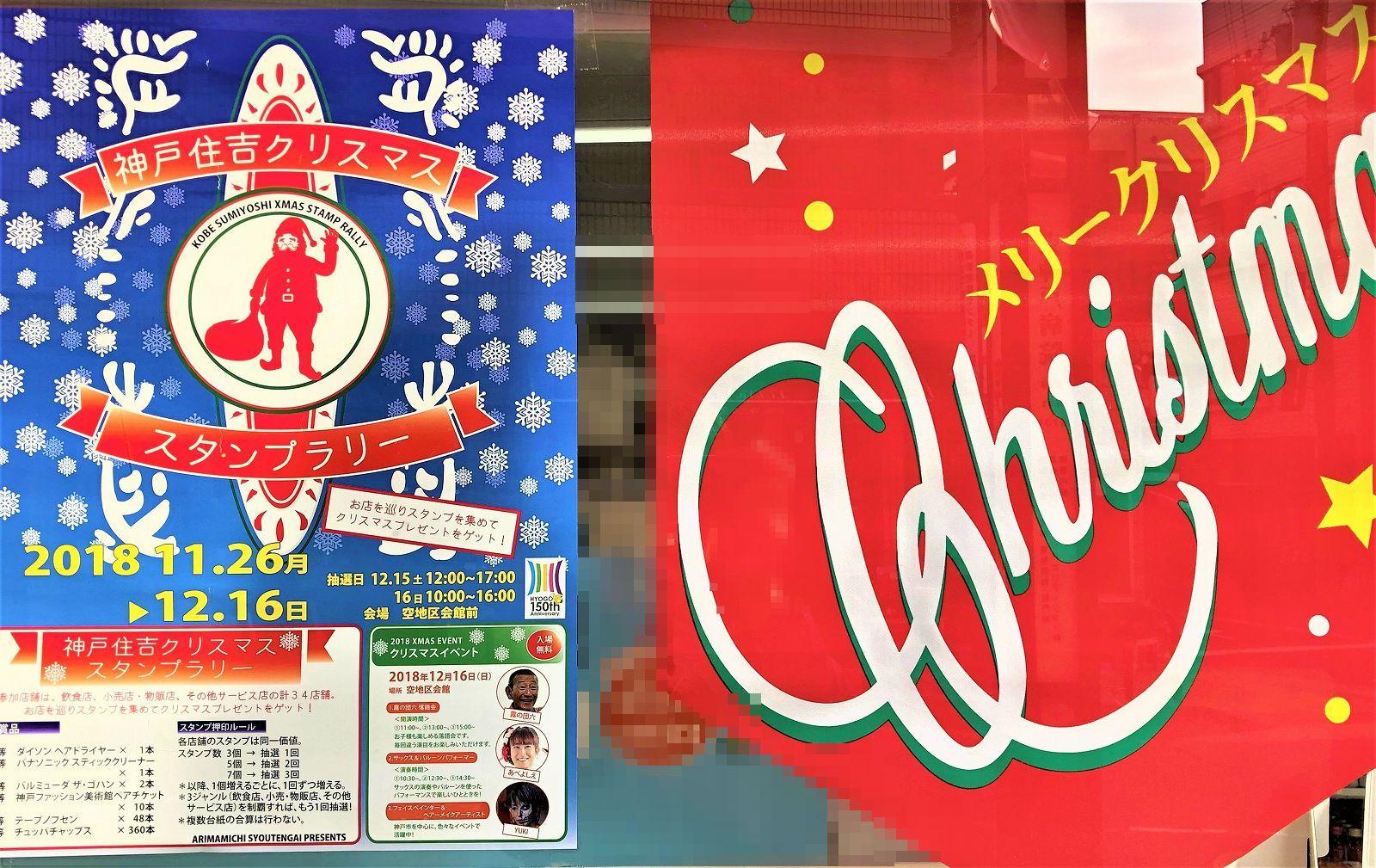 豪華賞品が当たるかも!?神戸住吉ありまみち商店街で「クリスマス スタンプラリー」開催中! #神戸住吉 #神戸住吉ありまみち商店街 #クリスマス #スタンプラリー