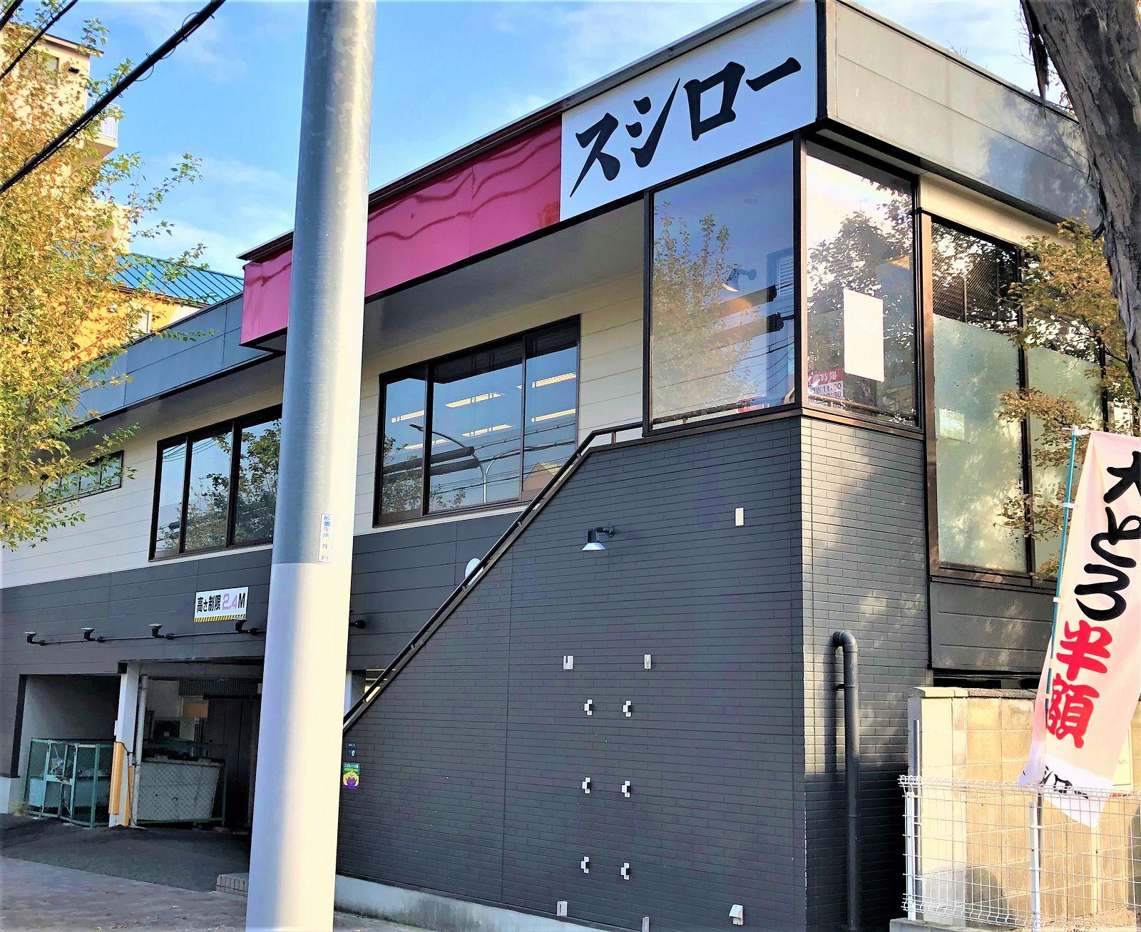 スシロー東灘店が12月16日(日)で閉店します! #スシロー東灘店 #スシロー #東灘区 #甲南山手 #閉店情報 #回転すし