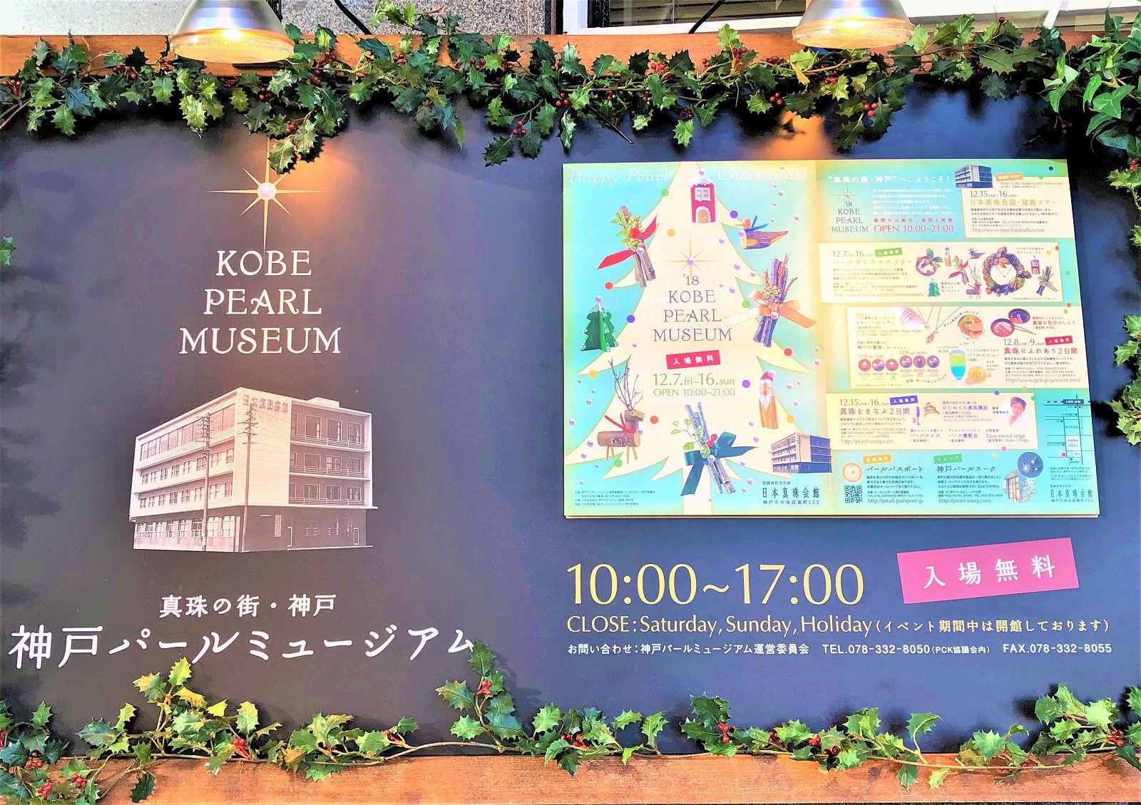 【※写真追加!】「真珠の街・神戸」を堪能できるイベント「'18 KOBE PEARL MUSEUM」 神戸ルミナリエ期間に開催! #神戸パールミュージアム #神戸ルミナリエ #神戸観光 #真珠 #日本真珠会館 #近代建築