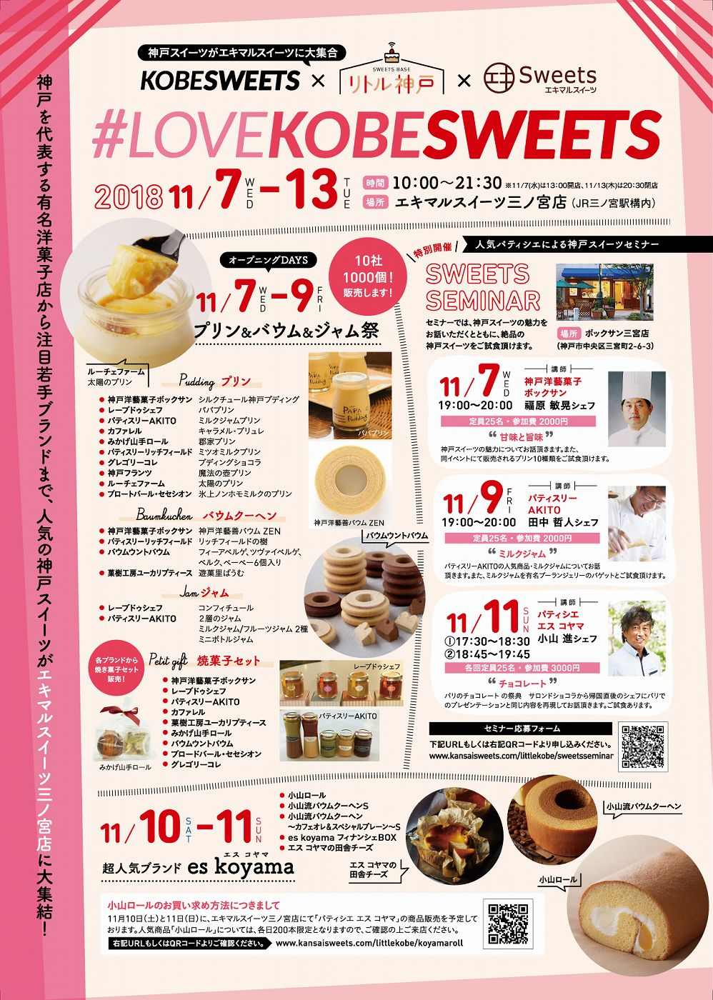11/7(水)~11/13(火)神戸スイーツが大集合!「LOVE KOBE SWEETS~神戸スイーツをもっと知り尽くそう~」の開催! #神戸スイーツ #エキマルスイーツ  #LOVEKOBESWEETS