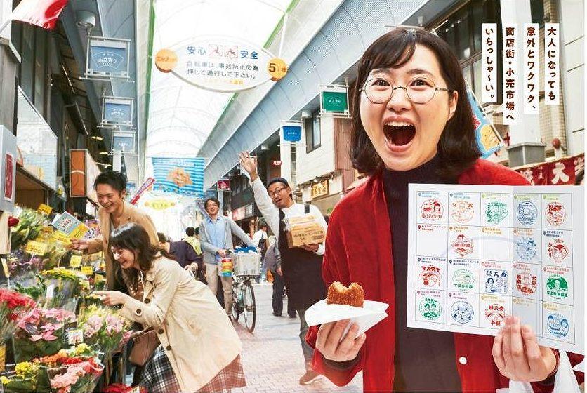 神戸市内の商店街・小売市場「神戸お立寄りプロジェクト」11月16日(金)からスタート! #神戸お立寄りプロジェクト #神戸市 #商店街銘店 #神戸観光
