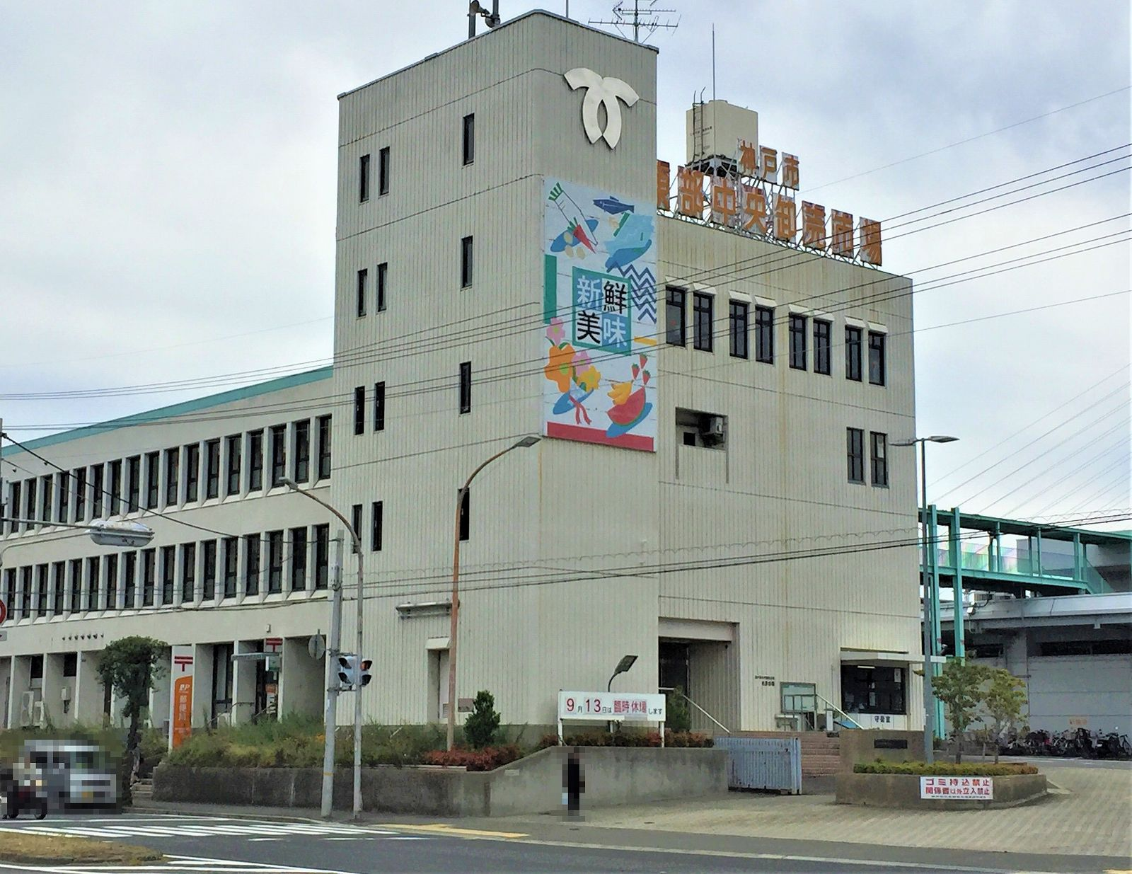 神戸市東部中央卸売市場で「お買物デー&市場横丁まつり」が12/1に開催されるよ! #神戸市東部中央卸売市場 #お買物デー #卸売市場 #深江浜