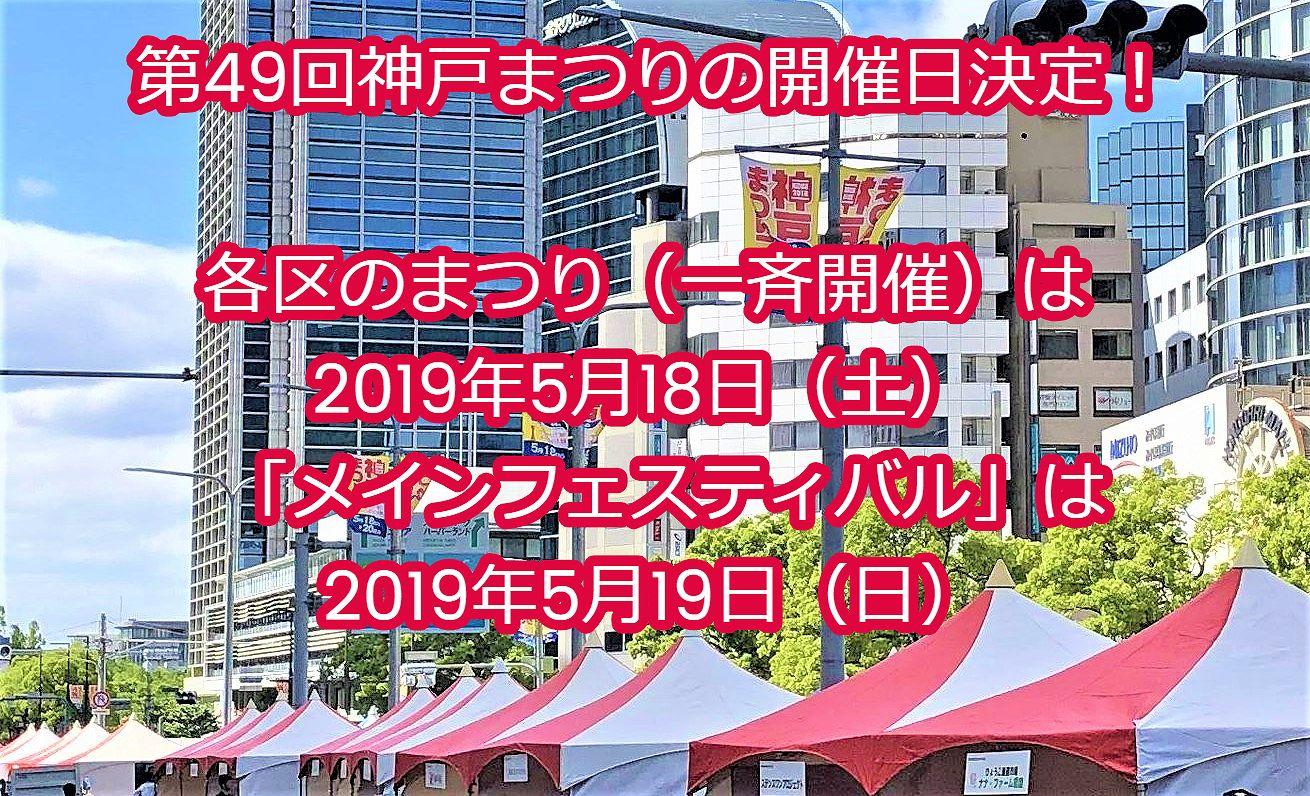 「第49回神戸まつり」開催日が決定!2019年の各区のまつりは5月18日(土)、メインフェスティバルは5月19日(日)だよ! #神戸まつり #各区のまつり #神戸イベント #神戸観光