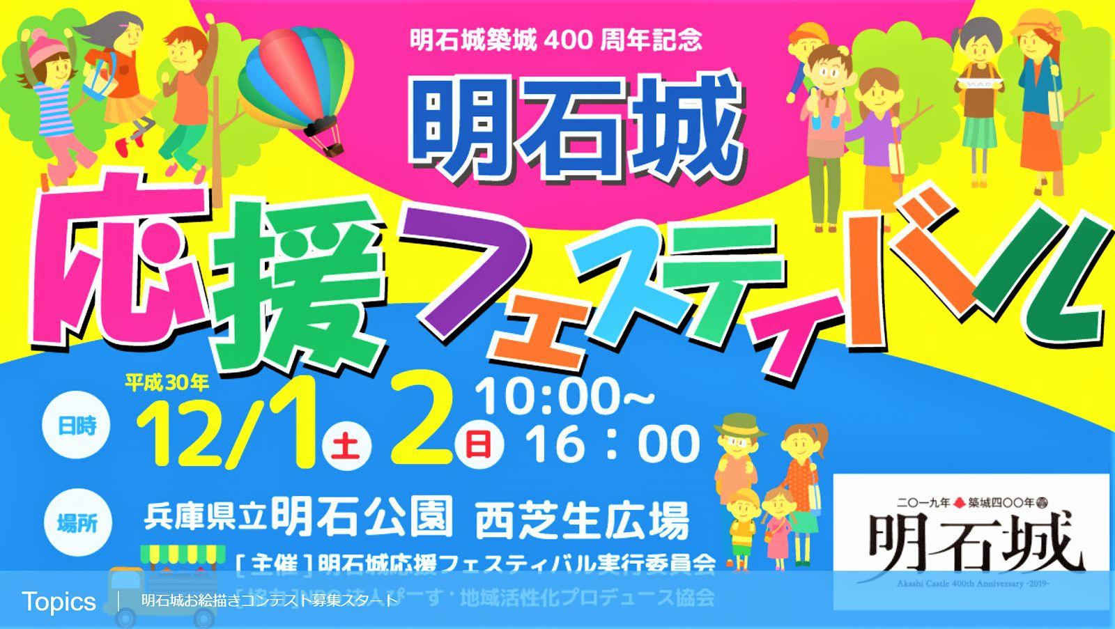 明石城築城400周年前年祭「明石城応援フェスティバル」が12月1日・2日に開催されるよ!#明石城 #明石城応援フェスティバル