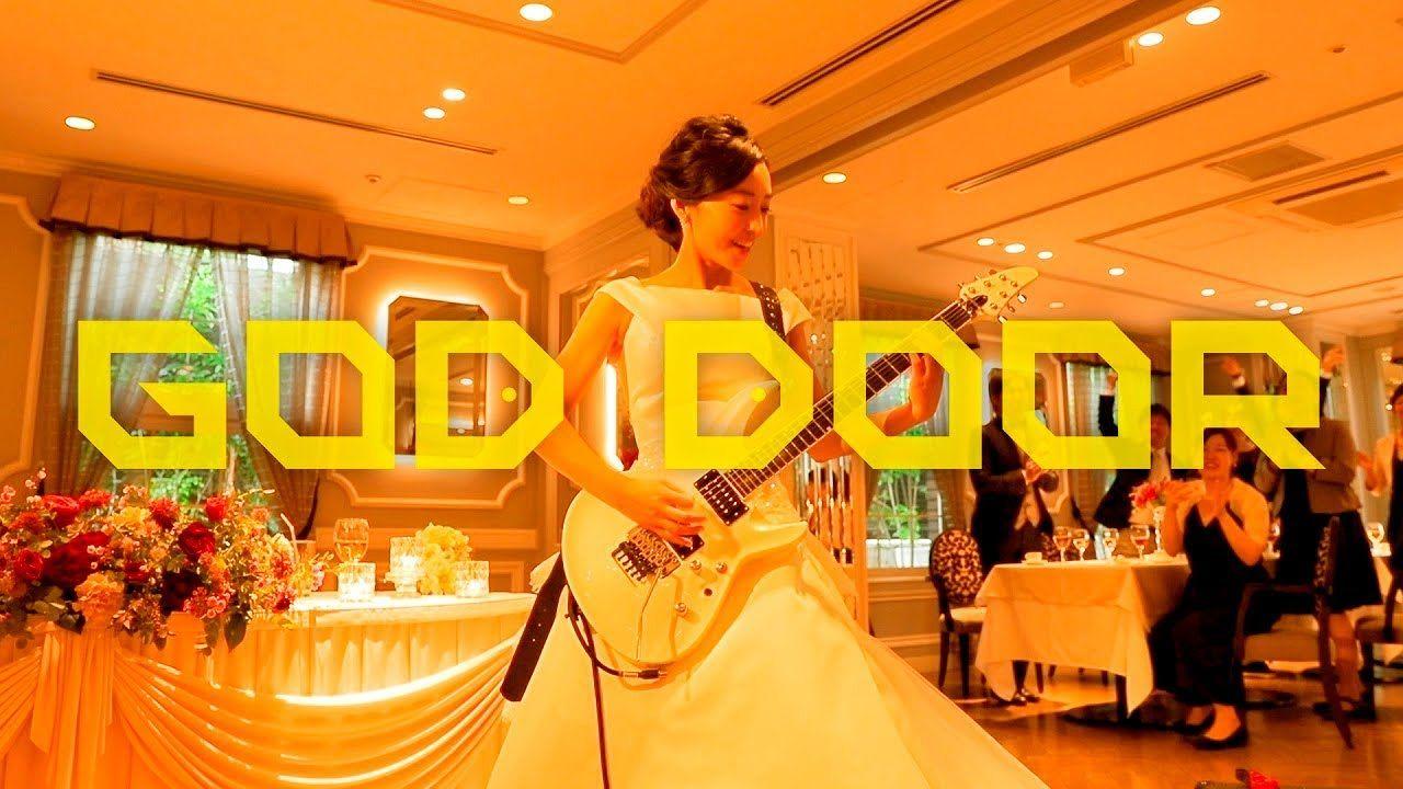 清楚な花嫁が、超絶ギタリスト!?【神戸発アーティスト】×【KOBEの神スポット】コラボ動画 『GOD DOOR』がアツい! #神戸市WEB動画 #GODDOOR #神戸観光 #世界一の朝食