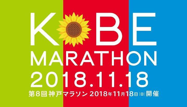 【※交通規制あり】「第8回神戸マラソン」が11/18(日)9:00~開催されるよ! #神戸マラソン #交通規制 #神戸イベント #マラソン