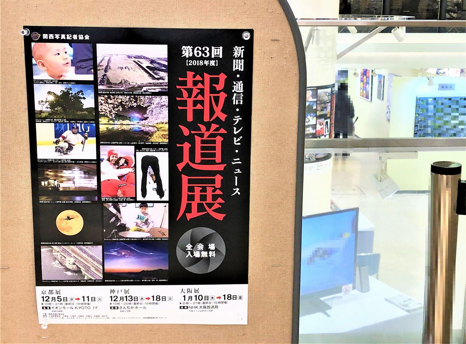 今年1年を写真で振り返る 「報道展」がさんちかホールで開催中!12月18日(火)まで #報道展 #写真記者 #さんちかホール #今年1年の出来事 #神戸三宮