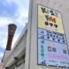 神戸ポートタワー、中突堤中央ビルの建て替えに伴い民営化へ。その中突堤中央ビルを見