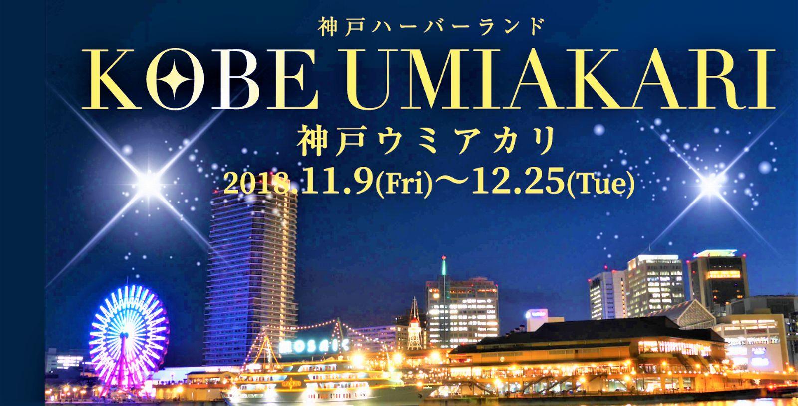 神戸ハーバーランドでイルミネーションイベント「KOBE UMIAKARI 神戸ウミアカリ」が12月25日まで開催中! #神戸ハーバーランド #神戸ウミアカリ #イルミネーション #神戸観光