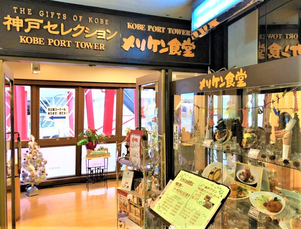 神戸ポートタワーで大人気だった「回転喫茶」や「メリケン食堂」が15日に閉店!なぜ!? #神戸ポートタワー #回転喫茶 #神戸観光 #メリケン食堂 #閉店情報