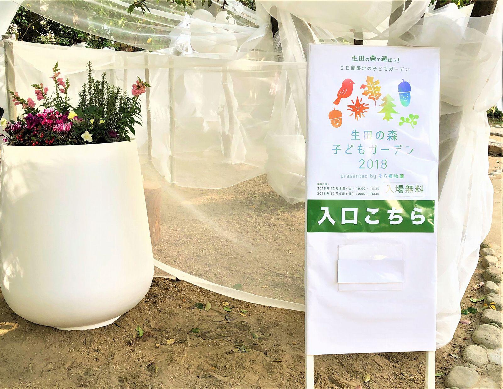 神戸の生田神社で12/8・9に「生田の森 子どもガーデン 2018」開催。その外観を見てきた! #世界一のクリスマスツリー #あすなろの木 #西畠清順 #生田神社 #そら植物園 #プラントハンター