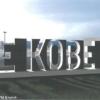 ポーアイしおさい公園に「BE KOBE」新モニュメントが平成31年2月~3月末めどに設置予