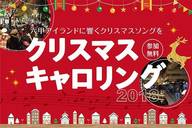 六甲アイランドに響け♪「クリスマスキャロリング&ビンゴ大会」が12月8日(土)に開催されるよ! #六甲アイランド #クリスマスキャロリング #クリスマスイベント