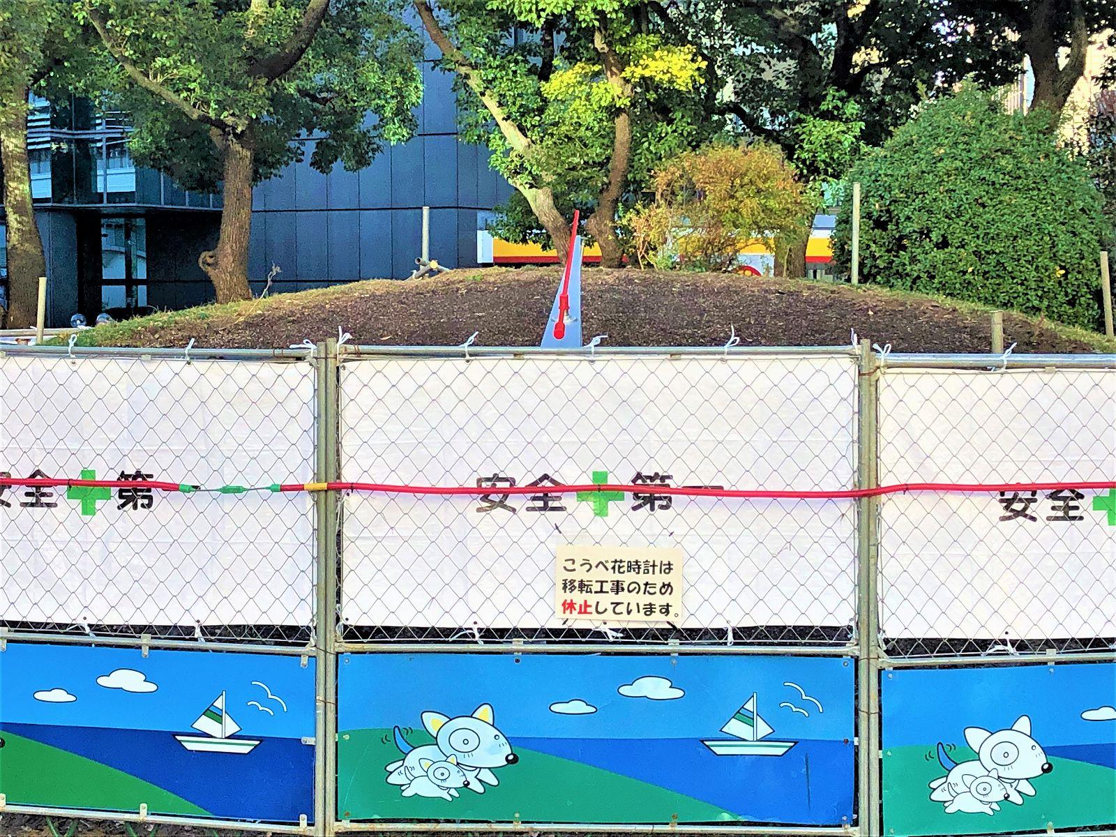 こうべ花時計、「東遊園地」へ移転工事が始まった模様  #こうべ花時計 #神戸観光 #神戸市 #花時計移転 #東遊園地