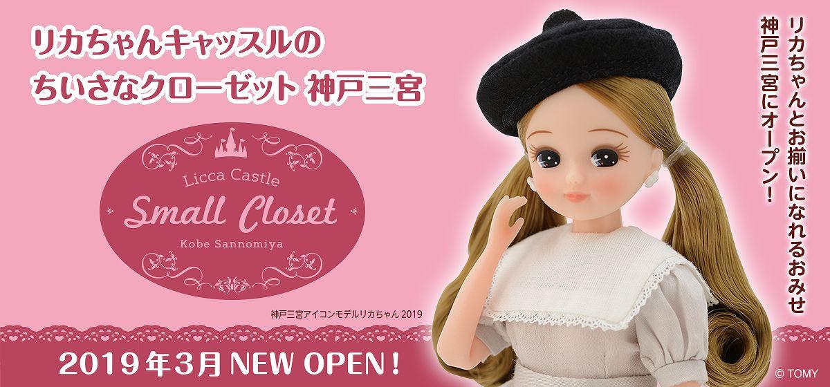 「リカちゃんキャッスルのちいさなクローゼット神戸三宮店」が2019年3月1日、三宮にオープン予定だよ! #リカちゃんキャッスル #リカちゃん #新規オープン #神戸三宮