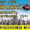 「平成31年 神戸市消防出初式」が2019年1月6日、メリケンパークで開催! #神戸市消防
