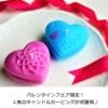 北野工房のまちで感動をプレゼント!「バレンタインフェア」1月25日~2月14日まで #北
