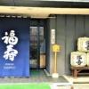 ノーベル賞で大活躍!「福寿」を買いに「神戸酒心館」まで行ってきた! #福寿 #神戸酒