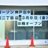 東灘・十二間道路沿いの「ファミリーマート東灘田中町店」跡地に「ローソン神戸田中町