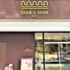 マイスターの味を求めて、バウムクーヘンの専門店「BAUM u. BAUM(バウムウントバウム